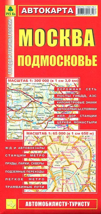 Карта автомобильная Москвы и Подмосковья (масштаб 1 : 65 000)