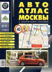 Автоатлас Москвы средний