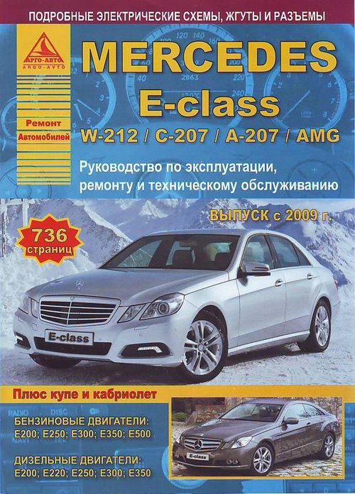 MERCEDES-BENZ Е-Класс (W212) с 2009 бензин / дизель Пособие по ремонту и эксплуатации