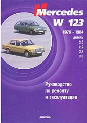 MERCEDES-BENZ W 123 1976-1984 дизель