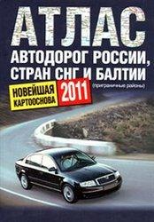Атлас автодорог России, стран СНГ и приграничных районов Балтии 2011
