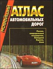 Новейший атлас автодорог России, сопредельных государств, Западной Европы, Азии (черный)