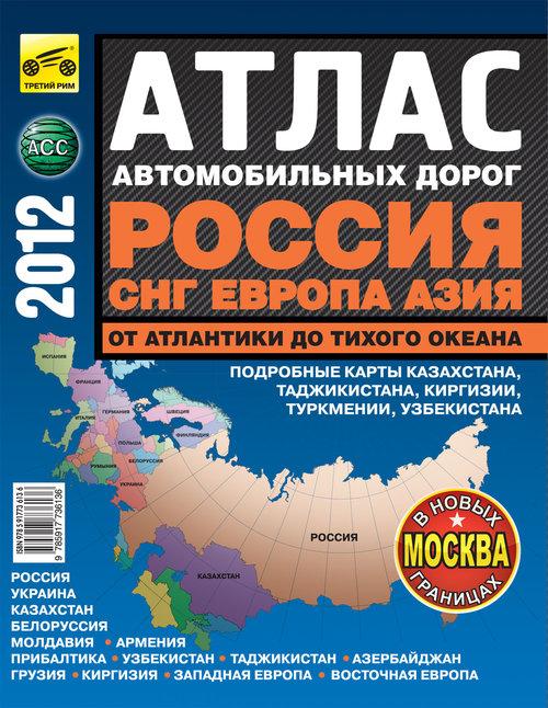 Атлас автодорог России, СНГ, Европы, Азии - От Атлантики до Тихого океана 2012