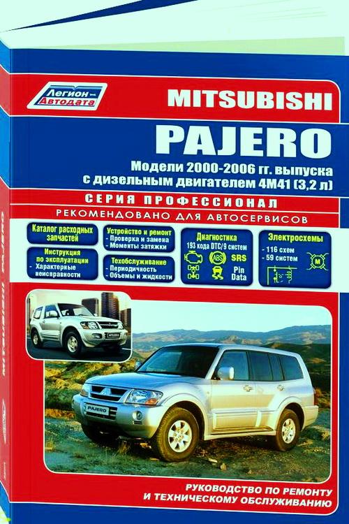 Книга MITSUBISHI PAJERO (МИЦУБИСИ ПАДЖЕРО) 2000-2006 дизель Пособие по ремонту и эксплуатации (3233)