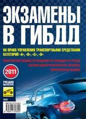 ЭКЗАМЕНЫ В ГИБДД КАТЕГОРИЙ A, B, C, D 2011