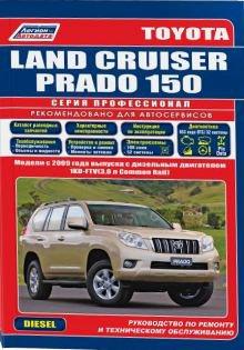 Книга TOYOTA LAND CRUISER PRADO 150 (Тойота Ленд Крузер 150) с 2009 дизель + каталог деталей. Руководство по ремонту и эксплуатации (4712)