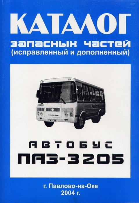 ПАЗ 3205 Каталог деталей