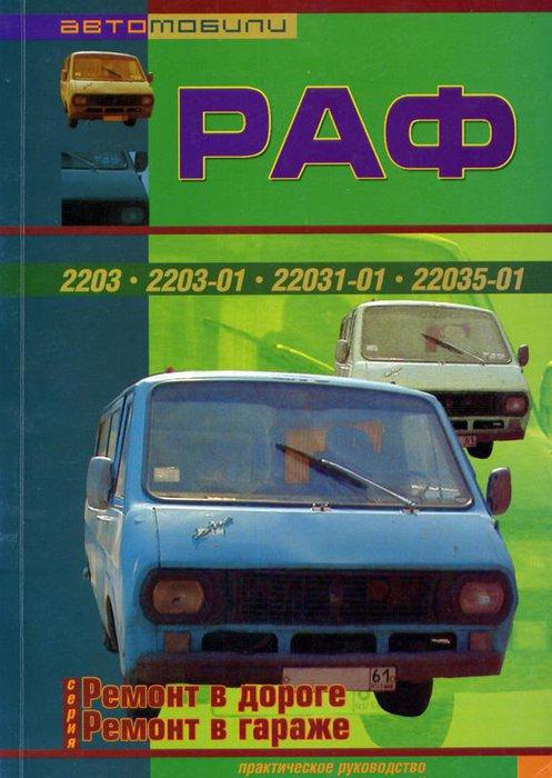 РАФ 2203 Руководство по ремонту + каталог деталей