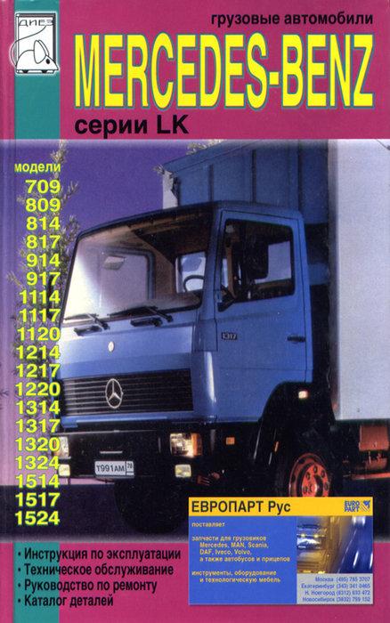 MERCEDES-BENZ LK Ремонт + каталог деталей