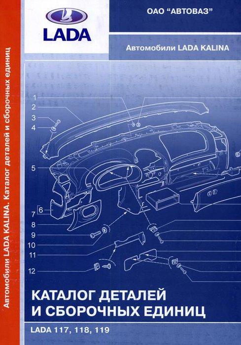 Каталог деталей и сборочных единиц ВАЗ 1118 LADA KALINA