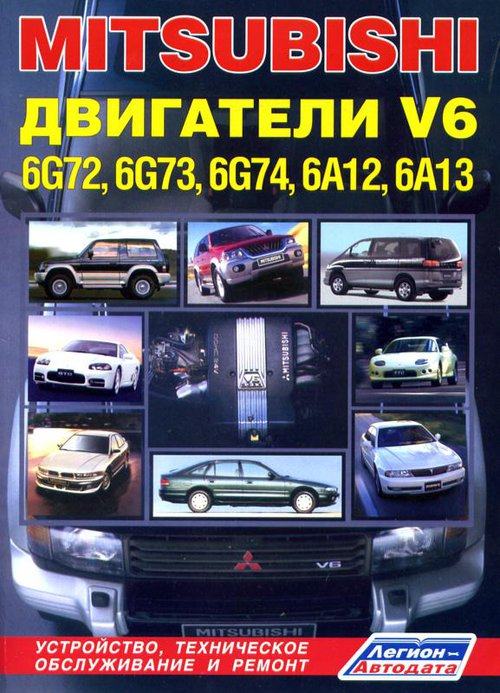 Двигатели MITSUBISHI V6: 6G72, 6G73, 6G74, 6A12, 6A13 бензин