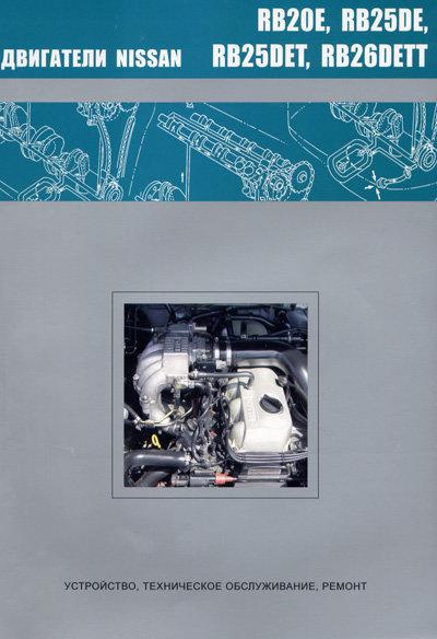 Двигатели NISSAN RB20E, RB25DE, RB25DET, RB26DETT бензин
