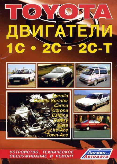 Двигатели TOYOTA 1C, 2C, 2C-T дизель