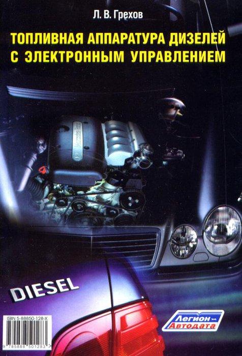 Топливная аппаратура с электронным управлением дизельных двигателей