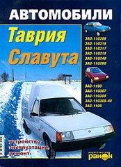 ЗАЗ 110206-110557 ТАВРИЯ / СЛАВУТА / ДАНА  Руководство по ремонту