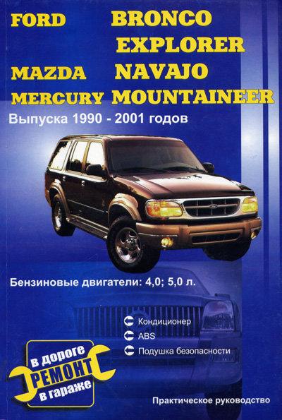 MERCURY MOUNTANEER, FORD BRONCO, FORD EXPLORER, MAZDA NAVAJO 1990-2001 бензин Пособие по ремонту и эксплуатации