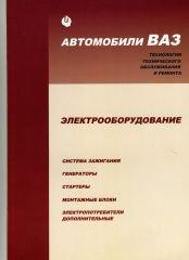 Автомобили ВАЗ. Электрооборудование