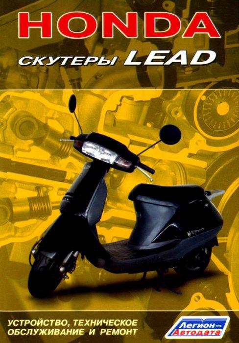 HONDA LEAD скутеры 1988-1998 и с 2001