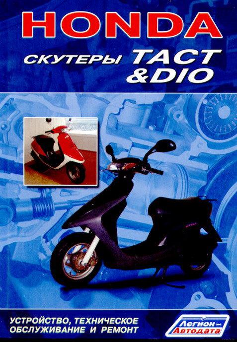 HONDA TACT / HONDA DIO скутеры