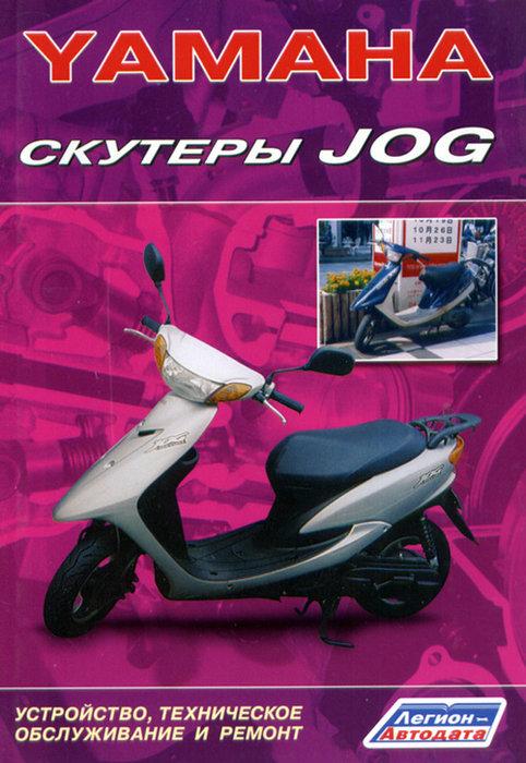YAMAHA JOG Скутеры бензин