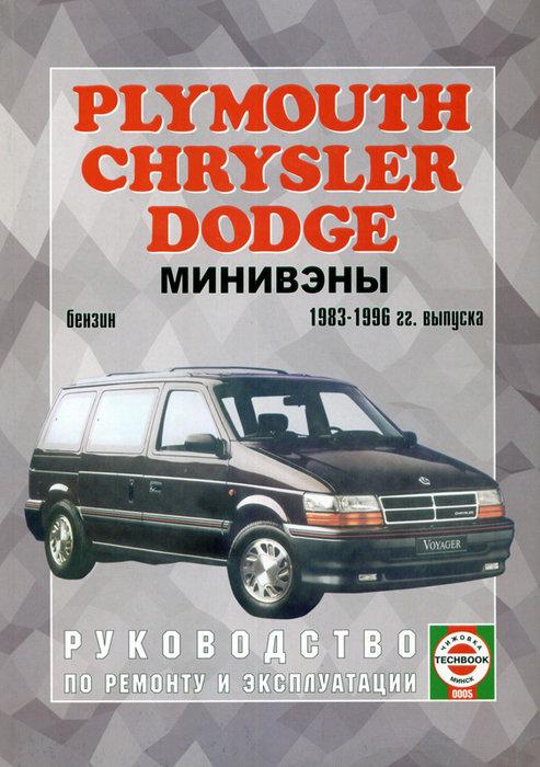 PLYMOUTH VOYAGER, DODGE СARAVAN, CHRYSLER TOWN / COUNTRY 1983-1996 бензин