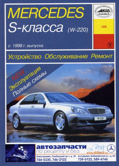 MERCEDES-BENZ S Класса (W 220) с 1998 бензин / дизель Пособие по ремонту и эксплуатации