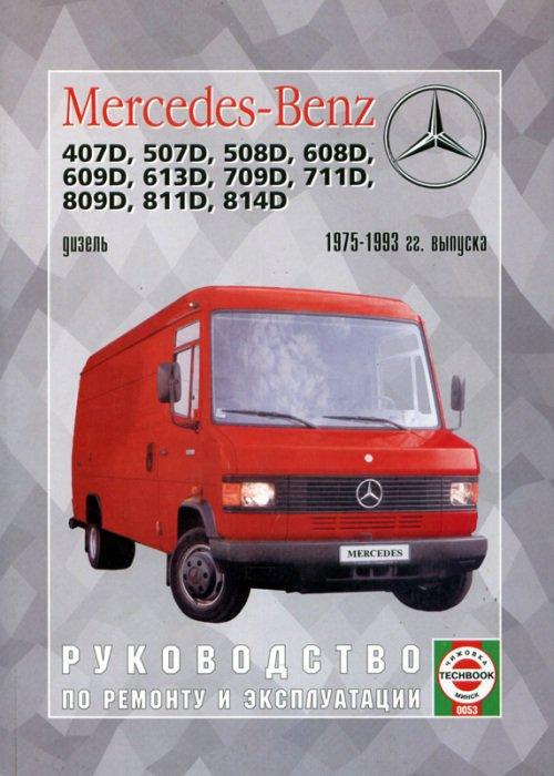 MERCEDES-BENZ TRANSPORTER T-2 407D-814D 1975-1993 дизель Книга по ремонту