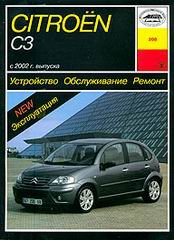 CITROEN C3 с 2002 бензин / дизель Пособие по ремонту и эксплуатации