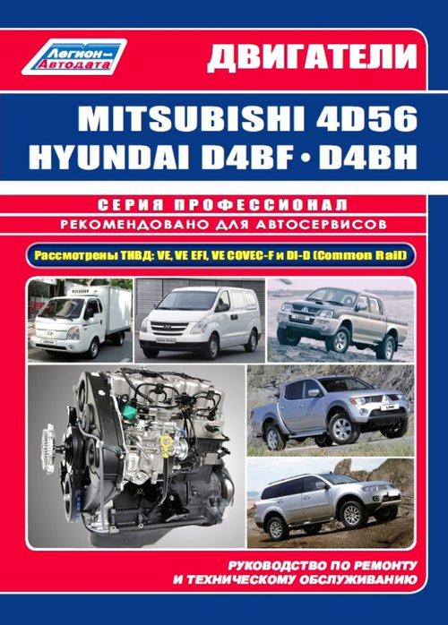 Двигатели Mitsubishi 4D56/4D56EFI/4D56DI-D(Common Rail) дизель 2,5 л Книга по ремонту