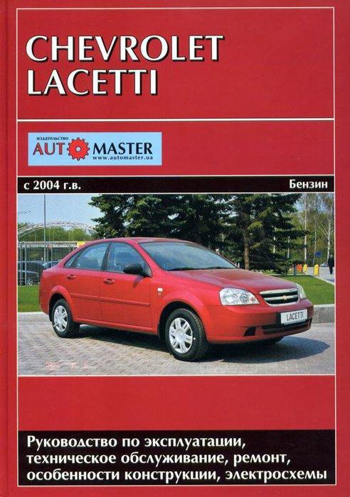 CHEVROLET LACETTI с 2004 бензин Книга по ремонту и эксплуатации