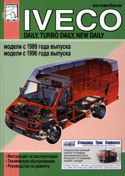 IVECO DAILY, TURBO DAILY, NEW DAILY с 1989 и с 1996 Книга по ремонту и эксплуатации