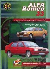ALFA ROMEO 33 c 1983 бензин Пособие по ремонту и эксплуатации