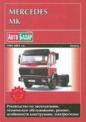 MERCEDES-BENZ MK 1989-2001 дизель Пособие по ремонту и эксплуатации