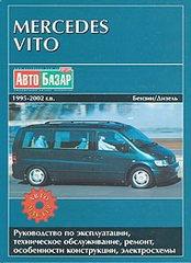 MERCEDES BENZ VITO 1995-2002 бензин / дизель Пособие по ремонту и эксплуатации