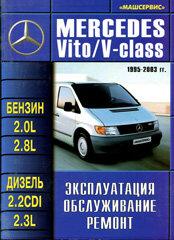 Инструкция MERCEDES-BENZ VITO (Мерседес Вито) с 1995 бензин / дизель Пособие по ремонту и эксплуатации