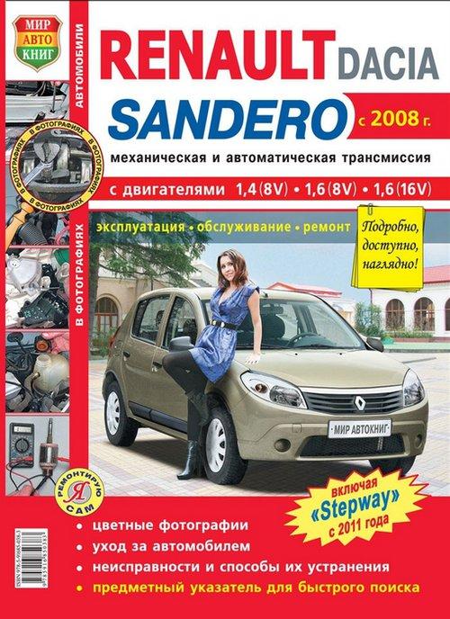 DACIA SANDERO с 2008 / SANDERO STEPWAY с 2011 бензин Пособие по ремонту и эксплуатации цветное