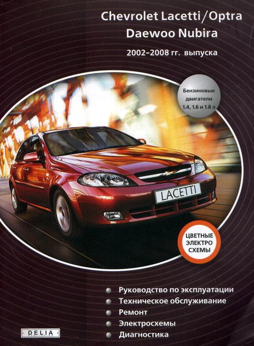 CHEVROLET LACETTI / OPTRA, DAEWOO NUBIRA с 2002 бензин