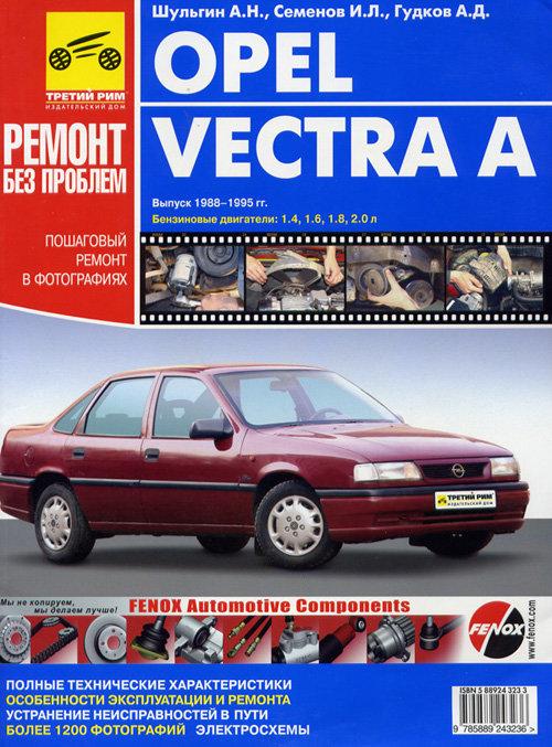 Книга OPEL VECTRA A (Опель Вектра А) 1988-1995 бензин Руководство по ремонту в цветных фотографиях