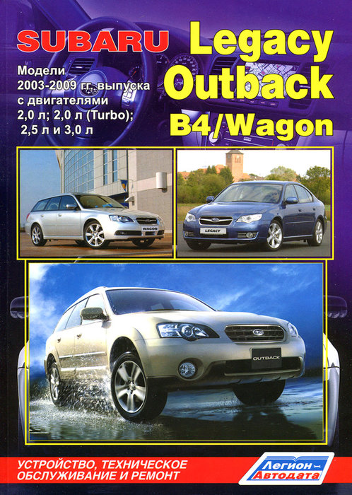 SUBARU LEGACY / OUTBACK / B4 / WAGON 2003-2009 бензин Пособие по ремонту и эксплуатации