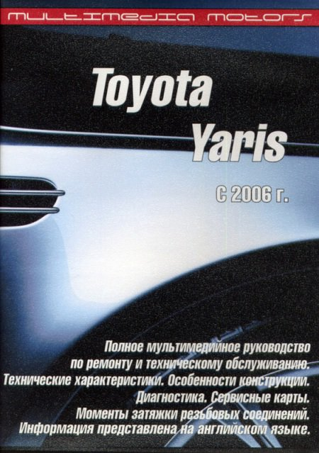 CD TOYOTA YARIS с 2006