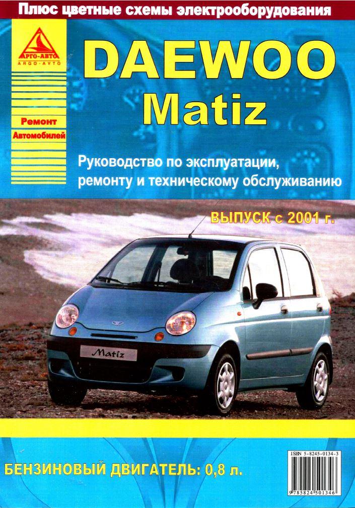 Инструкция DAEWOO MATIZ (Дэу Матиз) с 2001 бензин Книга по ремонту и эксплуатации