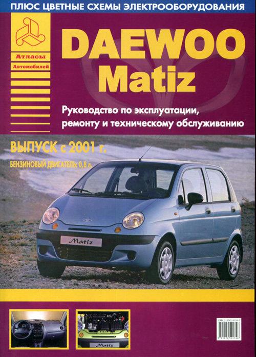 DAEWOO MATIZ с 2001 бензин Книга по ремонту и эксплуатации