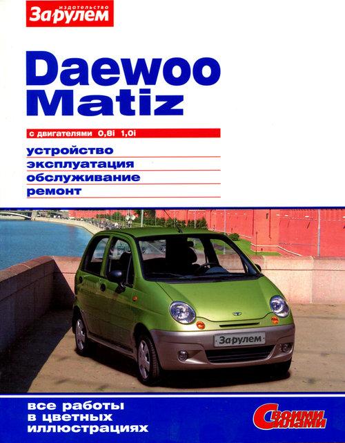 DAEWOO MATIZ бензин Руководство по ремонту и эксплуатации цветное