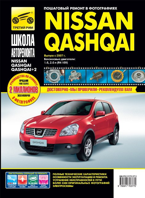NISSAN QASHQAI / NISSAN QASHQAI+2 с 2007 бензин Руководство по ремонту и эксплуатации в фотографиях