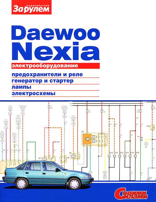 DAEWOO NEXIA Электрооборудование