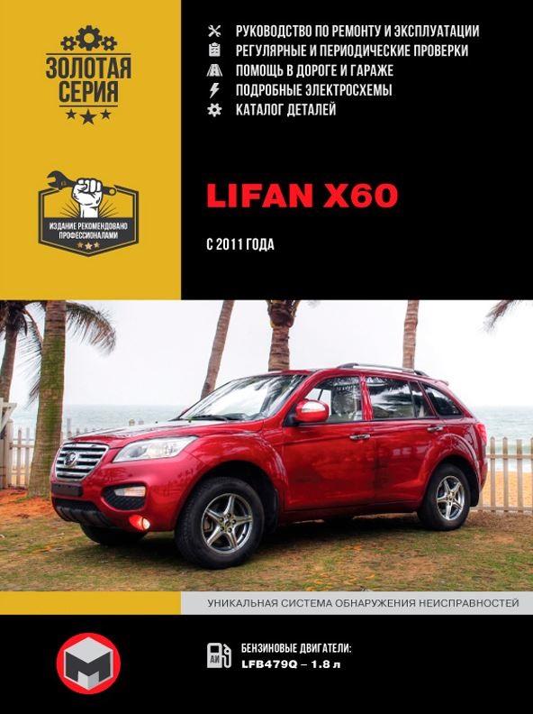 Руководство LIFAN X60 (Лифан Х60) с 2011 Книга по ремонту и эксплуатации + каталог запчастей