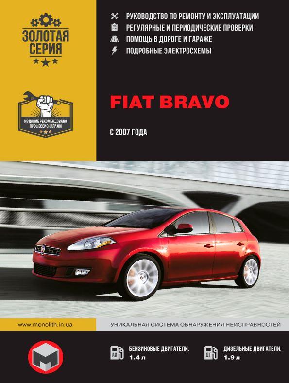 Руководство FIAT BRAVO (Фиат Браво) с 2007 бензин / дизель Книга по ремонту и эксплуатации