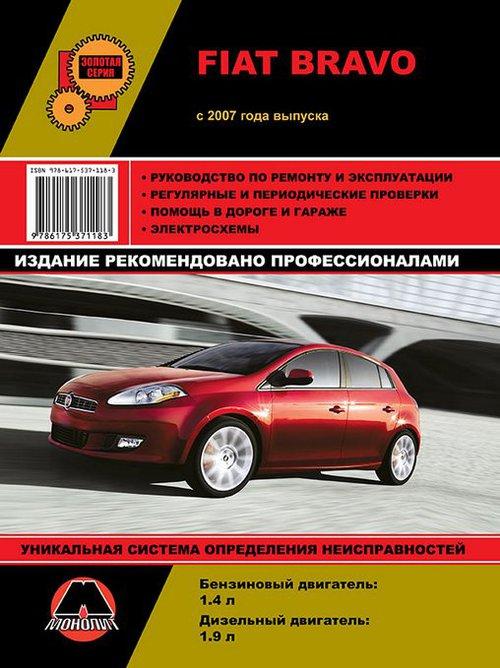 FIAT BRAVO (Фиат Браво) с 2007 бензин / дизель Книга по ремонту и эксплуатации