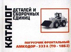 Погрузчик фронтальный Амкодор-333А Каталог деталей