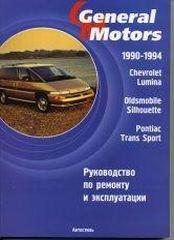 CHEVROLET LUMINA / OLDSMOBILE SILHOUETTE / PONTIAC TRANS SPORT 1990-1994 бензин Пособие по ремонту и эксплуатации